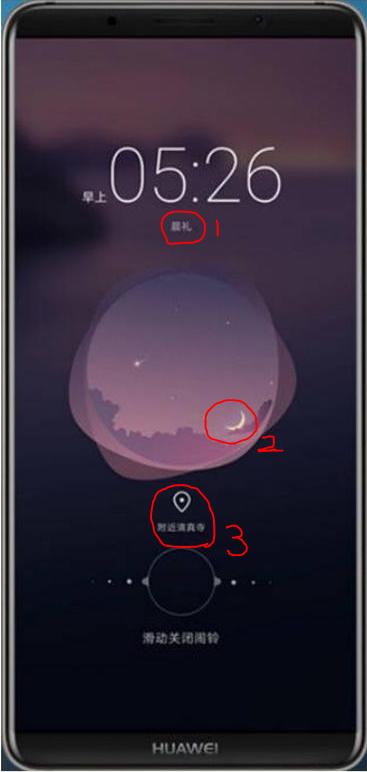 華為mate 10 Pro宣傳海報上,時間下方小字為「晨禮」,背景圖案為新月,中間還有尋找清真寺的定位服務。(圖/取自微博)