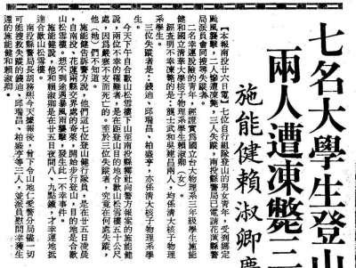 (圖/取自聯合報)