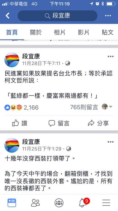 (段宜康臉書)