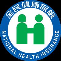 台灣全民健康保險標誌。(公有領域)