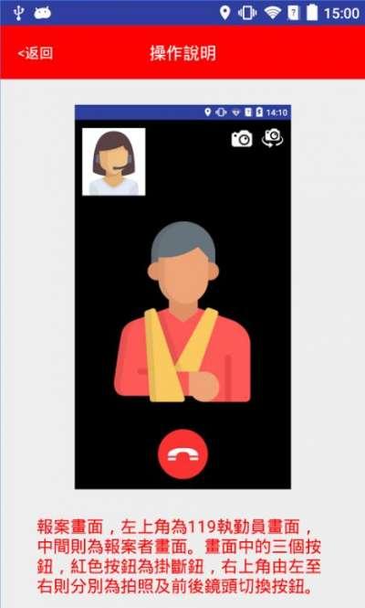 20180126-「視訊119」APP可同時將報案人現場位置的影像及GPS座標,傳送至台北市119救災救護指揮中心,119執勤員可立即了解現場狀況,有效縮短消防人員到達災害現場時間。(取自Google Play商店)