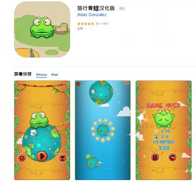 山寨版的「旅行青蛙」(截自網路)