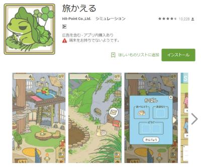 正版「旅行青蛙」(截自網路)