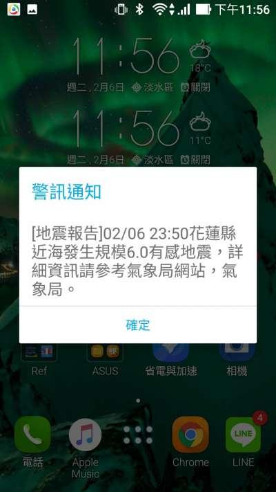 花蓮縣6日晚間11點51分左右發生有感地震,規模6.4,震度4級以上,政府也發簡訊提醒。(風傳媒)