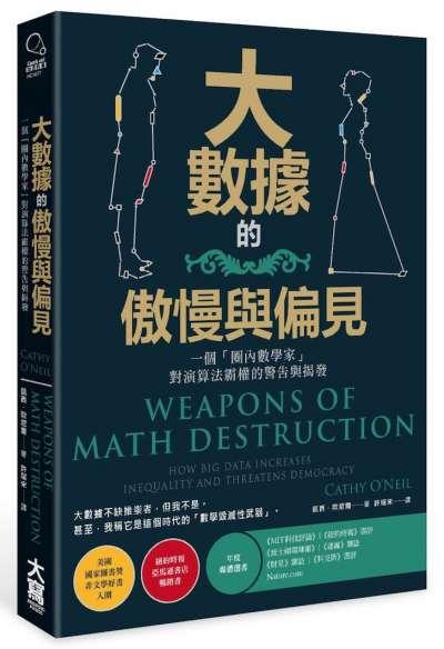 《大數據的傲慢與偏見》中文書影。(圖/Gene思書齋)