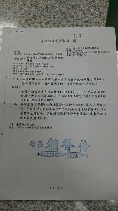 農曆年前國民黨勞退專戶突遭凍結 。(國民黨中央黨部提供).JPG