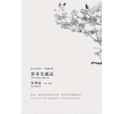 台灣小說家吳明益憑著《單車失竊記》入圍今年曼布克國際獎(圖/翻攝自博客來官網)