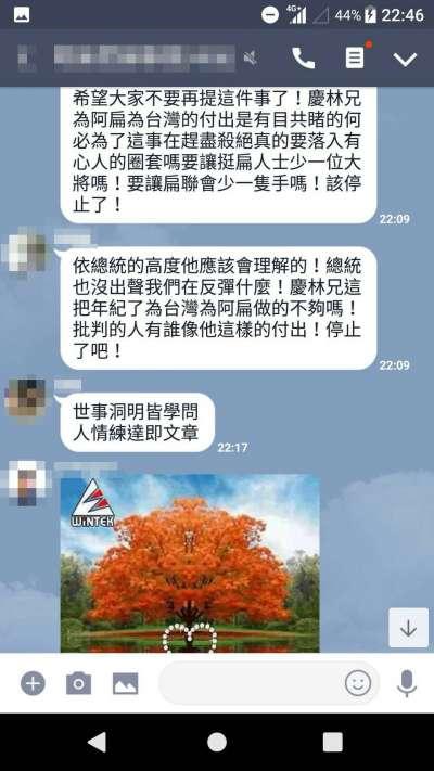 因為梁文傑事件,黃慶林表態要辭扁聯會常務理事。(取自網路)
