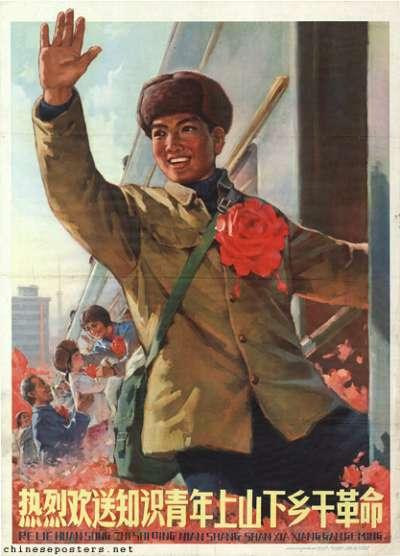 1975年的上山下鄉海報「熱烈歡送知識青年上山下鄉幹革命。」(Chineseposters.net)