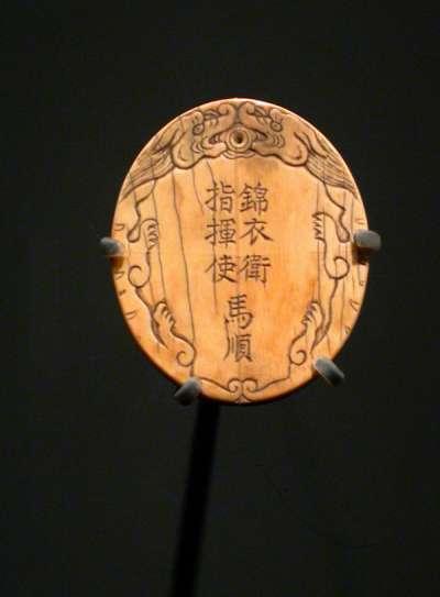 錦衣衛指揮使令牌。(維基百科)