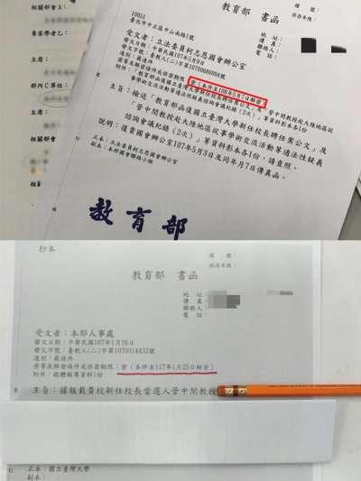 國民黨立委柯志恩貼出教育部發函的公文,上面的解密日期竟是10年後,讓她直呼教育部濫用國家機密保護法。(取自柯志恩臉書)