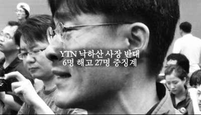 李明博的媒體顧問具本弘空降YTN擔任社長,記者在股東會現場淚訴抗議。(翻攝自YouTube)