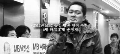 2012年MBC媒體人集體罷工,抗議官派社長干預新聞自由。(翻攝自YouTube)