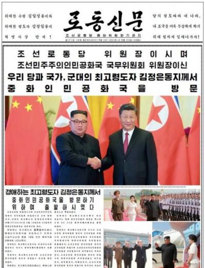 北韓官媒《勞動新聞》20日以頭版報導了金正恩訪問中國的消息。