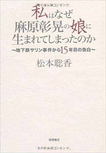 麻原彰晃四女在2010年出版的著作,《我為什麼是麻原彰晃的女兒》。