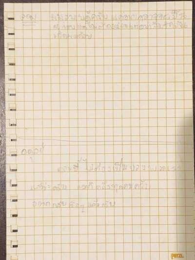 阿杜寫給父母的家書(下半部分),要他們別擔心(AP)