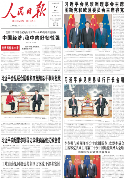 7月17日的《人民日報》出現了「滿滿的習近平」。