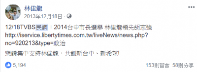 2018-07-27林佳龍臉書發文民調支持度2(資料來源:林佳龍臉書)