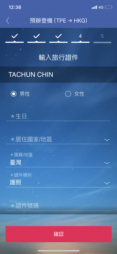 20180730-國籍只有台灣兩字。(截圖自華航app)