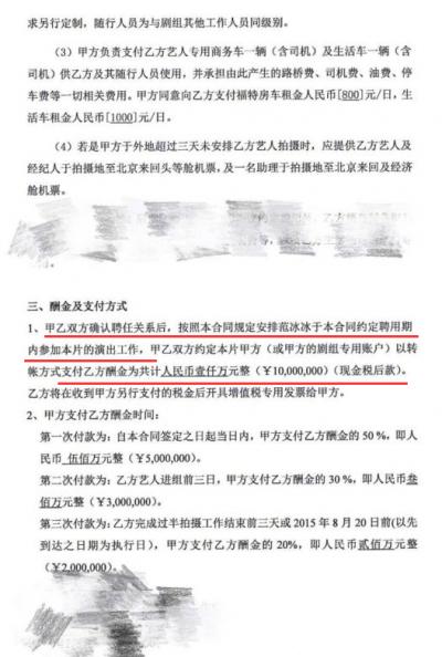 崔永元在微博上的指控,范冰冰大名赫然在列。
