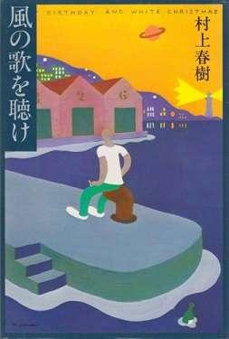 村上春樹處女作《聽風的歌》初版(Wikipedia/Fair Use)
