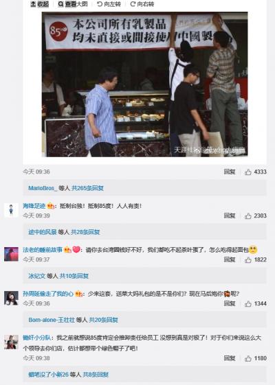 85度C發布聲明,有網友截圖中國網友說法,可以看見中國網友似乎並不領情。(取自網路)