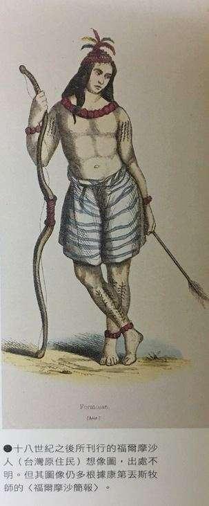 福爾摩莎人(翻拍自「製作福爾摩沙──追尋西洋古書中的台灣身影」第69頁,如果出版社,鄭維中著)