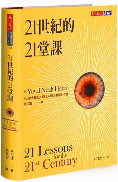 「21 世紀的 21 堂課」中文版封面。(圖/*CUP提供)