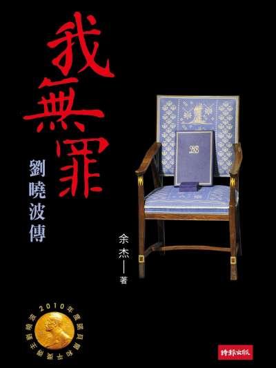 余杰所寫的《我無罪:劉曉波傳》。
