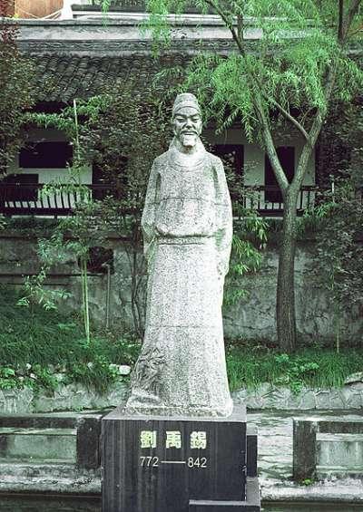 劉禹錫像(圖/維基百科)