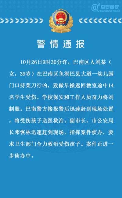 重慶巴南區26日發生幼兒園孩童被砍案件,當地警方發布「警情通報」,說明處理狀況。