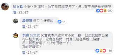 吳念真於小野文章留言回應(擷自小野臉書)