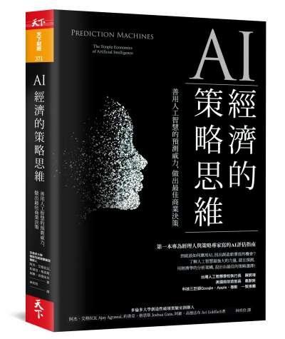 《AI經濟的策略思維》立體書封。(圖/天下雜誌)