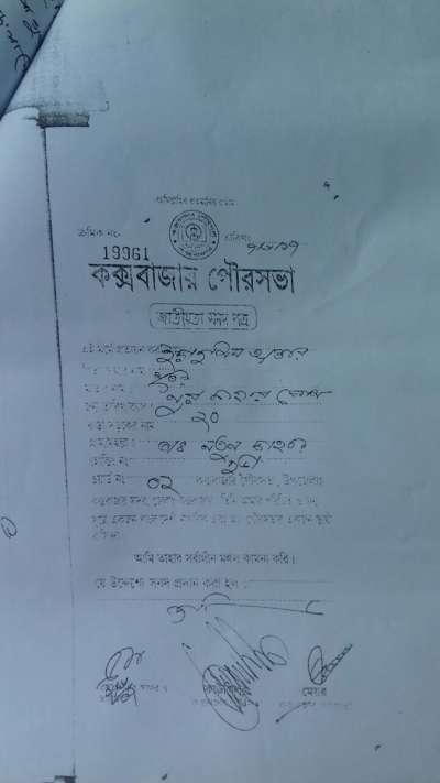 孟加拉政府身分證 cox地方政府發出。(Junhee Jang攝)