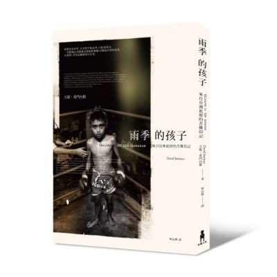 西班牙記者大衛・西門內斯(David Jimenez)的著作《雨季的孩子》。