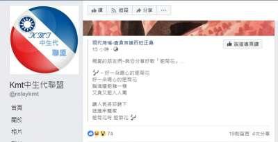 KMT中生代聯盟社團仍然攻擊陳菊。
