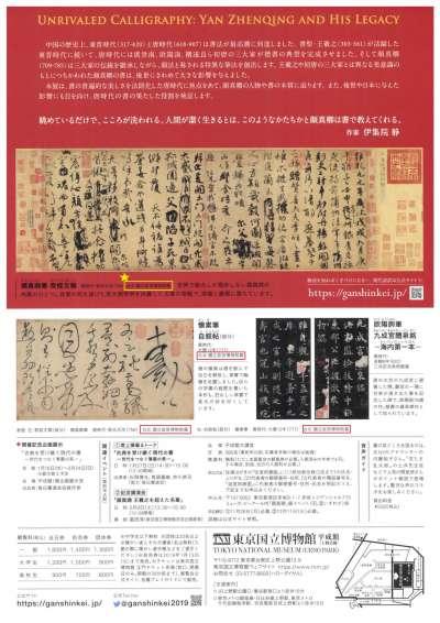 東京博物館顏真卿展小海報(故宮博物院提供)