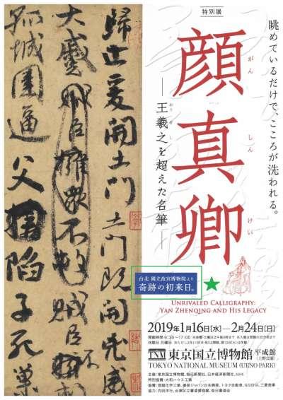 東京博物館顏真卿展小海報頁面(故宮博物院提供)