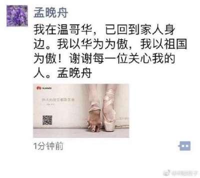 已經交保獲釋的孟晚舟在網路上報平安。