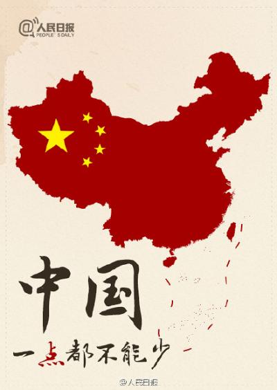 中國官媒《人民日報》在2016年南海仲裁案期間製作的「中國一點都不能少」圖片,將台灣與南海納入中國主權聲索範圍。(人民日報微博)
