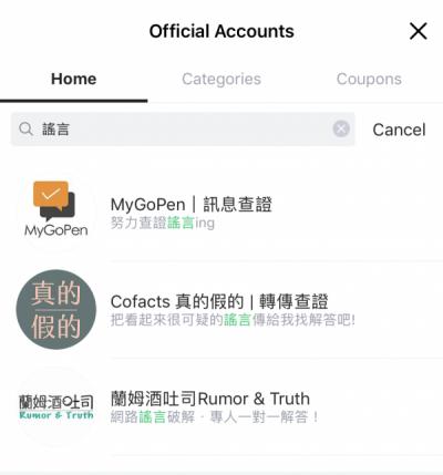 目前相關闢謠LINE平台有MyGoPen、Cofacts真的假的和蘭姆酒吐司,三款為LINE官方帳號,與美玉姨LINE Bot是不同的。(圖/數位時代)