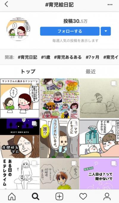 Instagram上的「#育兒絵日記」(#育兒繪圖日記),可以找到許多與育兒相關的手繪插圖。(圖/咻子,想想論壇)