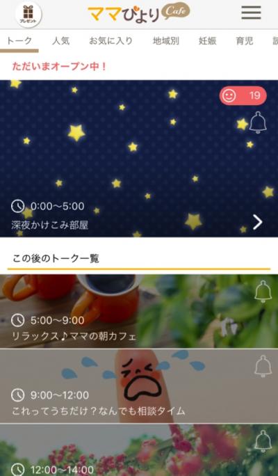 「ママびよりCafe」頁面截圖。(圖/咻子,想想論壇)