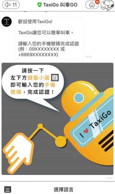 TaxiGo。(圖/截自LINE)