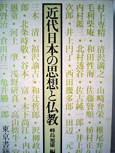 《近代日本的思想與佛教》。(圖/想想論壇)