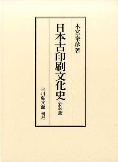 木宮泰彥《日本古印刷文化史》。(圖/想想論壇)