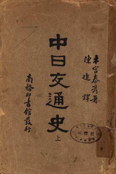 木宮泰彥《中日交通史》封面。(圖/想想論壇)