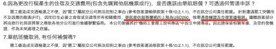 20190215-針對罷工事件航班賠償,華航15日天首度對外正面應,旅客最快可從下周起憑收據實報實銷,不論團客散客,每人上限250美元。(擷取自「華航官網>機師工會罷工說明專區>一般旅客FAQ」)