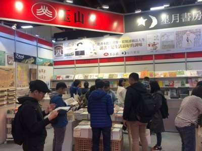 世貿20190223-圖為玉山社2019年台北國際書展,位於世貿一館C824的展位。(取自玉山社出版公司臉書專頁)