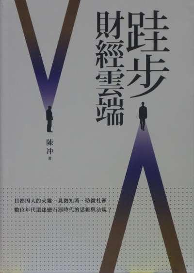 陳冲新書的封面設計很簡潔。(林瑞慶攝)